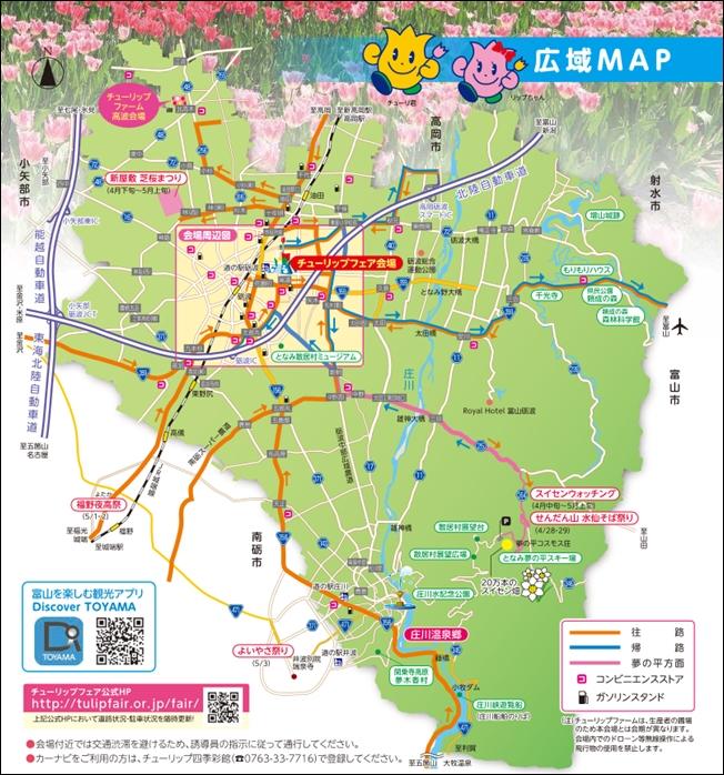 となみチューリップフェア 広域地図 2019