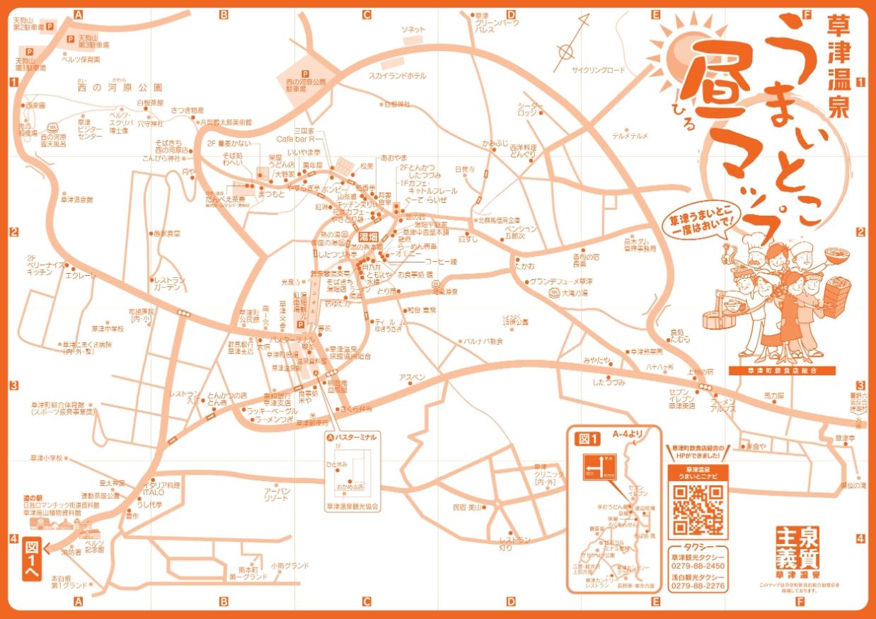 ランチに使える 草津温泉うまいとこマップ 昼版