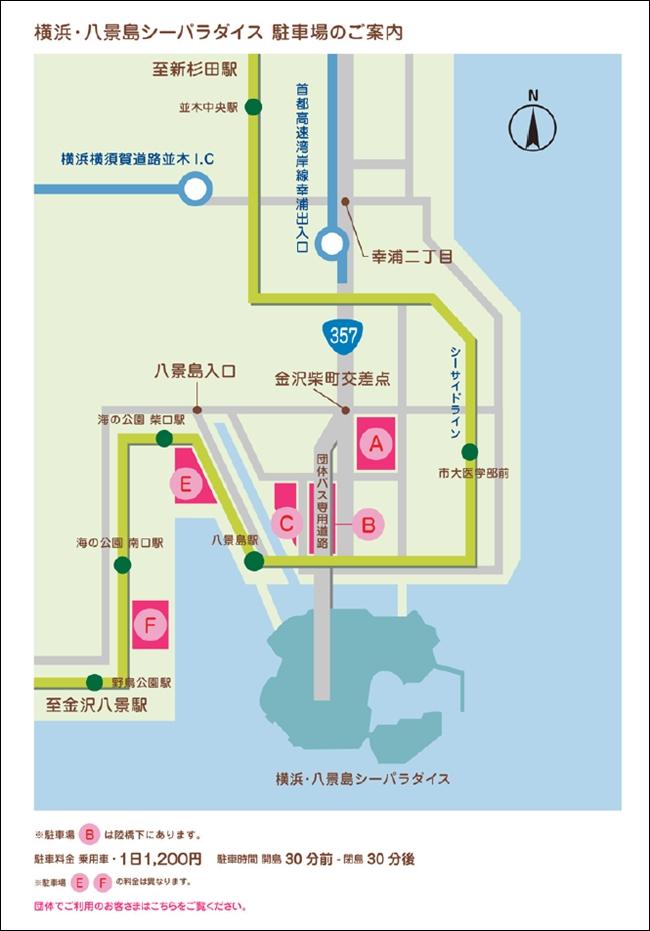 八景島シーパラダイスの駐車場と周辺の地図