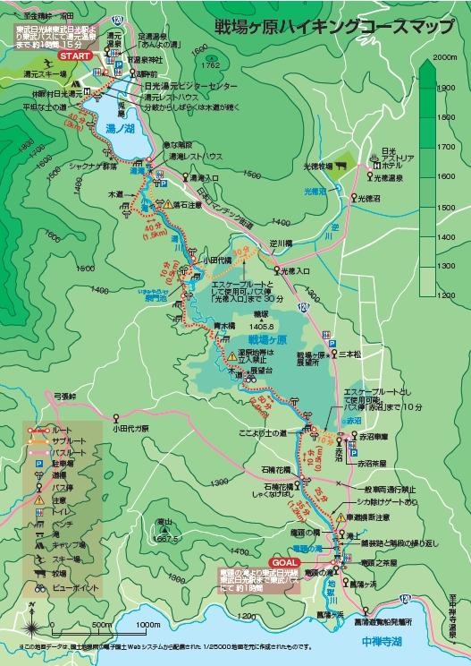 戦場ヶ原ハイキングマップ