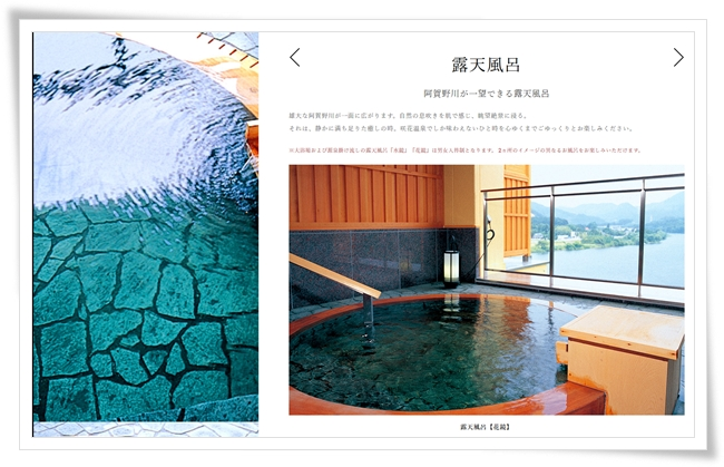 佐取館の露天風呂