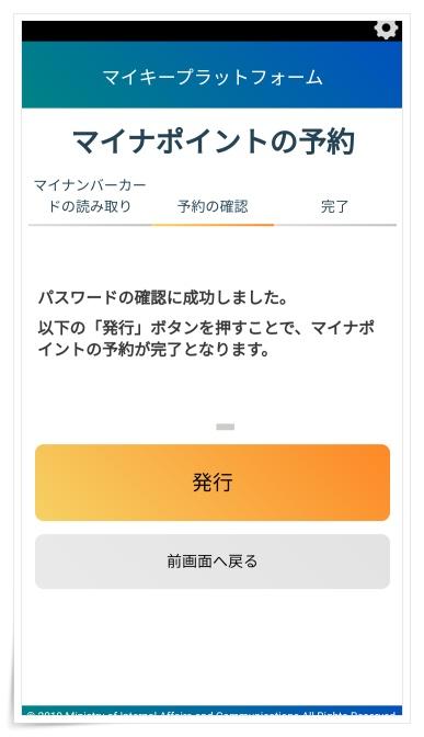 マイナポイントの予約 マイキーID発行画面