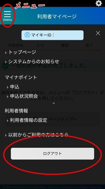 マイナポイントアプリのログアウトメニュー