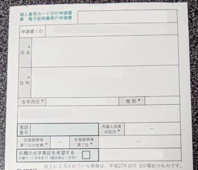 個人番号カード交付申請書 兼 電子証明書発行申請書