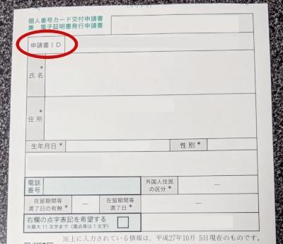 マイナンバーカード申請書ID記載箇所