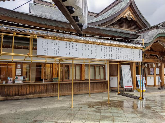 白山神社の社務所