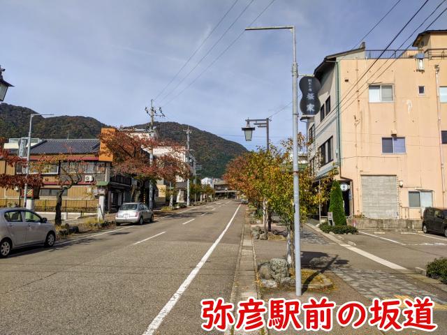 弥彦駅前の坂道